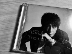 ASKAのCD、聴いたよ